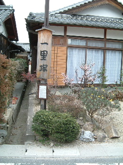 石部宿11.JPG