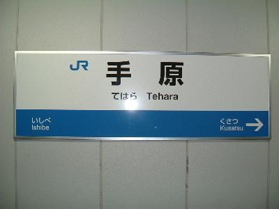 石部宿17.JPG
