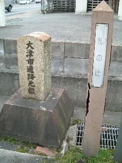 大津3.JPG